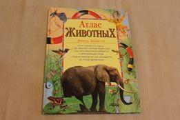 Книга детская развивающая Атлас животных.2005 год.