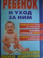 продам детская энциклопедия