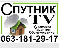 Спутник Full HDTV Установка Спутниковой Антенны, Обслуживание Гарантия