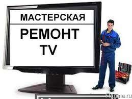 Ремон телевизоров Винница и область
