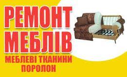 Перетяжка м'яких меблів, заміна поролону та пружинних блоків