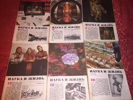 """Журналы """"Наука и жизнь"""""""
