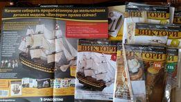 """Полный комплект для изготовления модели корабля """"Виктори"""" + экипаж"""