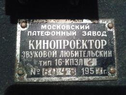 Кинопроэктор 16-КПЗЛ2,1957г