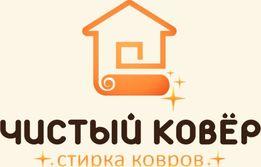 Стирка ковров с доставкой (Левобережный, Березинка, Клочко, Фрунзенск)