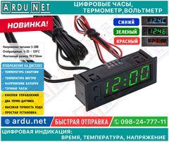 ARDU.NET Часы термометр вольтметр 5-28V в автомобиль красный зеленый