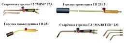Сварочная горелка ацетиленовая Горелка пропановая (от 900руб )