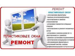 Ремонт регулировка металлопластиковых окон,дверей