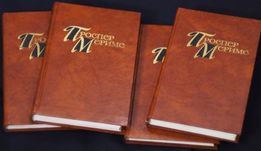 Проспер Мериме, Собрание сочинений в 4-х томах