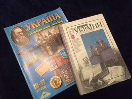 Книга історія України і атлас