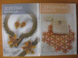 Золотая и Серебряная коллекция мастер класс по плетению бисера