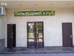 Бильярдный клуб на пр.Кирова,46 приглашает любителей бильяр да к себе
