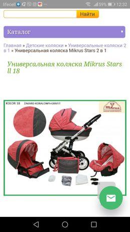 Продам коляску 2в1, Mikrus Stars, в хорошем состоянии Крыжановка - изображение 2