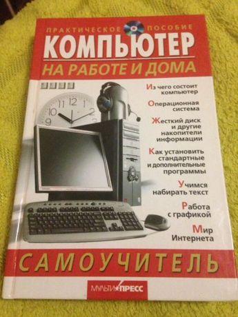 Книга Компьютер самоучитель Нова