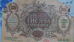 Продам бумажные купюры Украинской Державы 1818-1919 гг.