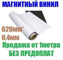 Гибкая магнитная лента, винил магнитный, магнитная резина 12,7х1,5 мм