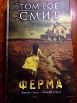 Книга Том Роб Смит «Ферма»