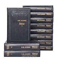 Собрание сочинений В.И.Ленин в 10 томах