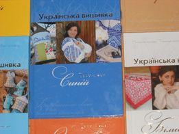 книга Українська вишивка Золота колекція