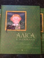 "Книга ""Алиса в Зазеркалье"""