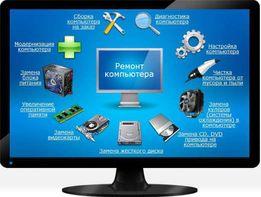 Ремонт,настройка,оптимизация,чистка компьютеров,ноутбуков