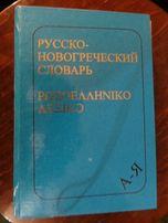 Словарь русско-новогреческий
