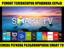 Разблокировка Smart TV Смена региона Samsung J H K M N 2016 2017 2018г