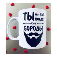 Чашка для бородача/подарок мужу/ мужчине/ парню / для бороды