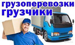 Грузоперевозки по Украине и Кропивницкому, услуги грузчика