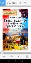 """Электронная книга """"Провинциальное прованское преступление"""""""