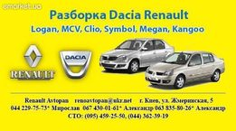 Разборка Рено Symbol Clio-2 Scenik 2 Megan-2 Logan MCV, Dacia Logan M