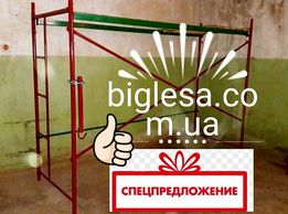 Леса Строительные, Вышка-тур (на складе в Одессе)