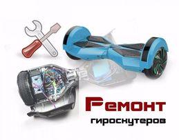 Ремонт гироскутеров,гиробордов,электровелосипедов,электросамокат.