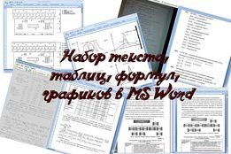 Быстрый Набор текста любых формул, таблиц, графиков, диаграмм и т.д.!