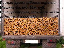 Дрова колотые дубовые Доставка по Броварам Киеву и области