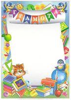 Новые Грамоты для детей (формат А4)