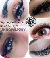 Наращивание ресниц Киев -Премиум класса окрашевание бровей и корекцыя