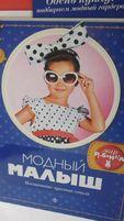Детские книги Модный малыш. Воспитание чувства стил А. Платонов