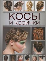 Косы и косички Н.Б. Мусатова прически волосы парикмахер визажист