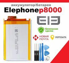 Батарея, аккумулятор Elephone P8000 / P9000 + инструменты