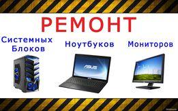 Ремонт НОУТБУКОВ, Компьютеров, Мониторов, Телевизоров !!!