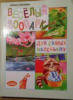 Весёлый зоопарк для самых маленьких. Ирина Лобовик