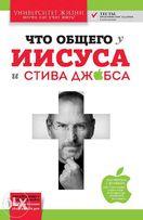 "Книга Университета Жизни - ""Что общего у Иисуса и Стива Джобса?"""