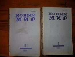 """Журнал """"Новый мир"""" за 1990 г. №№ 1-8"""