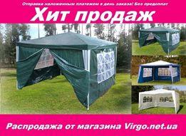 Палатка ПАВИЛЬОН cсадовый ШАТЕР 3Х3( 4 стенки) Европа в наличии