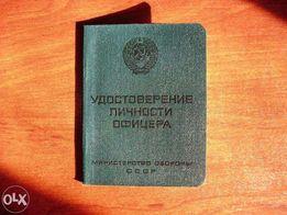 Удостоверение офицера СССР