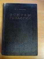 Обручев В.А. Основы геологии. 1947