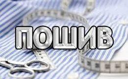 Швейный мини-цех примет заказы на пошив