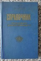 Справочник пассажира военнослужащего
