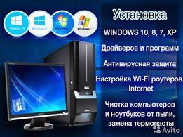 Установка Windows и программ, обучение